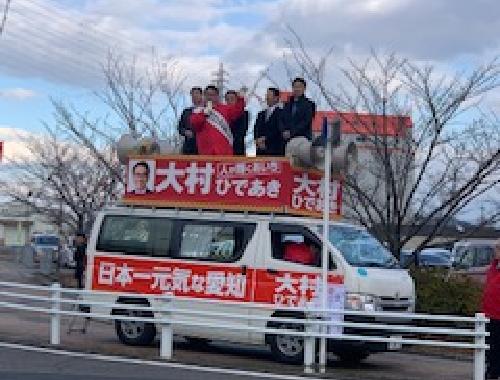 大村ひであき愛知県知事候補の街頭演説を聞きに来ました。愛知県を元気にするために大口町も応援しています。