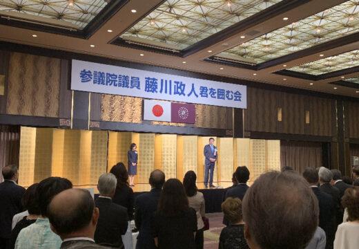 ホテルナゴヤキャッスルにて藤川先生を囲む会が盛大に開催されました。 この度の財務副大臣のご就任誠におめでとうございます。 これからも益々のご活躍をご祈念申し上げます。